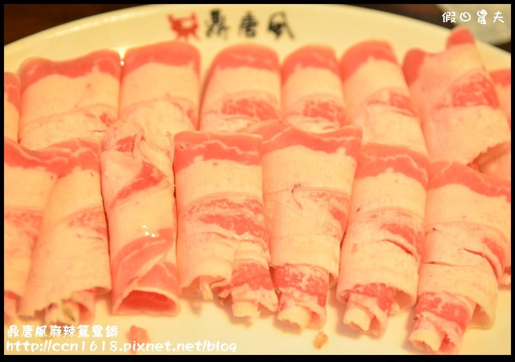 鼎唐風麻辣鴛鴦鍋DSC_9854