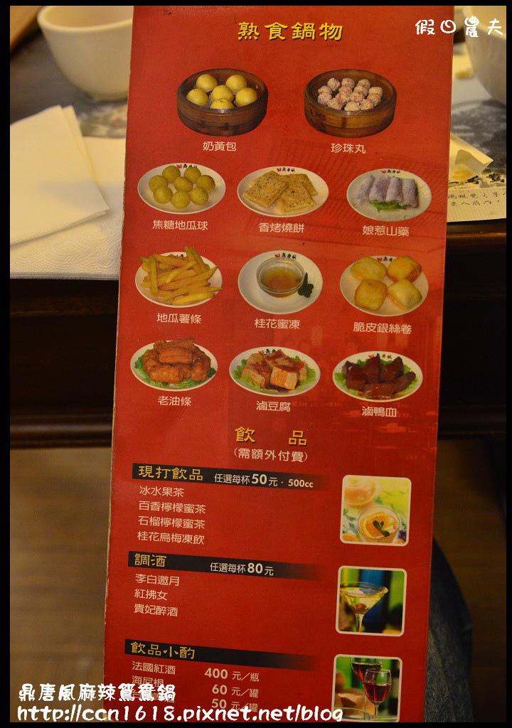 鼎唐風麻辣鴛鴦鍋DSC_9863