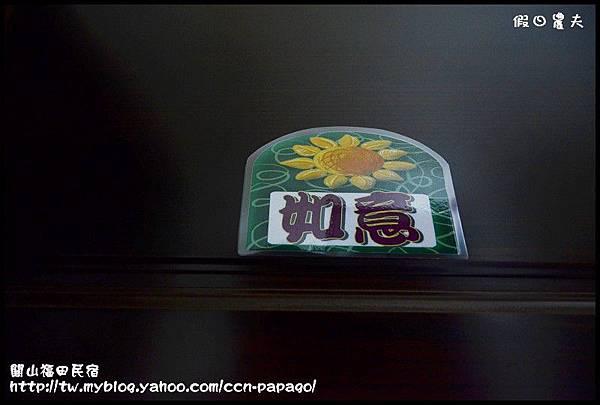 關山福田民宿_DSC7863
