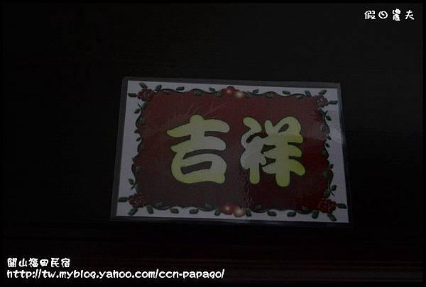 關山福田民宿_DSC7876