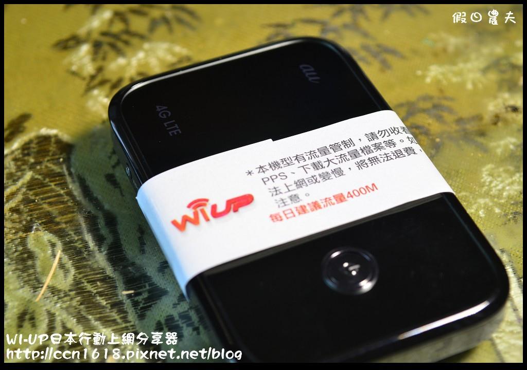 WI-UP日本行動上網分享器DSC_2739