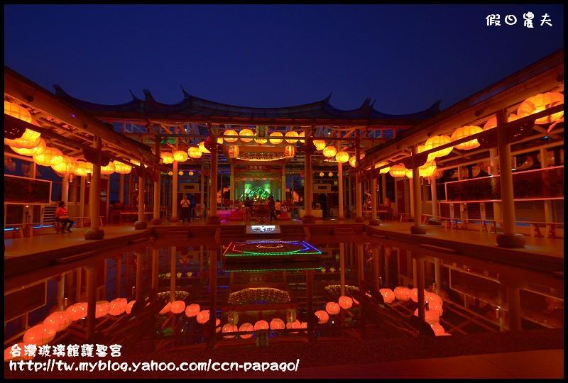 台灣玻璃館護聖宮_DSC9720