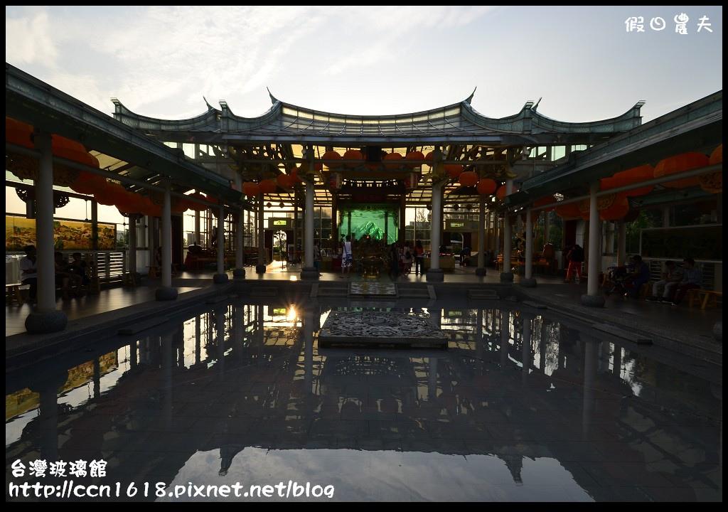 台灣玻璃館_DSC9642