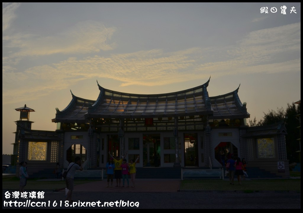 台灣玻璃館_DSC9661