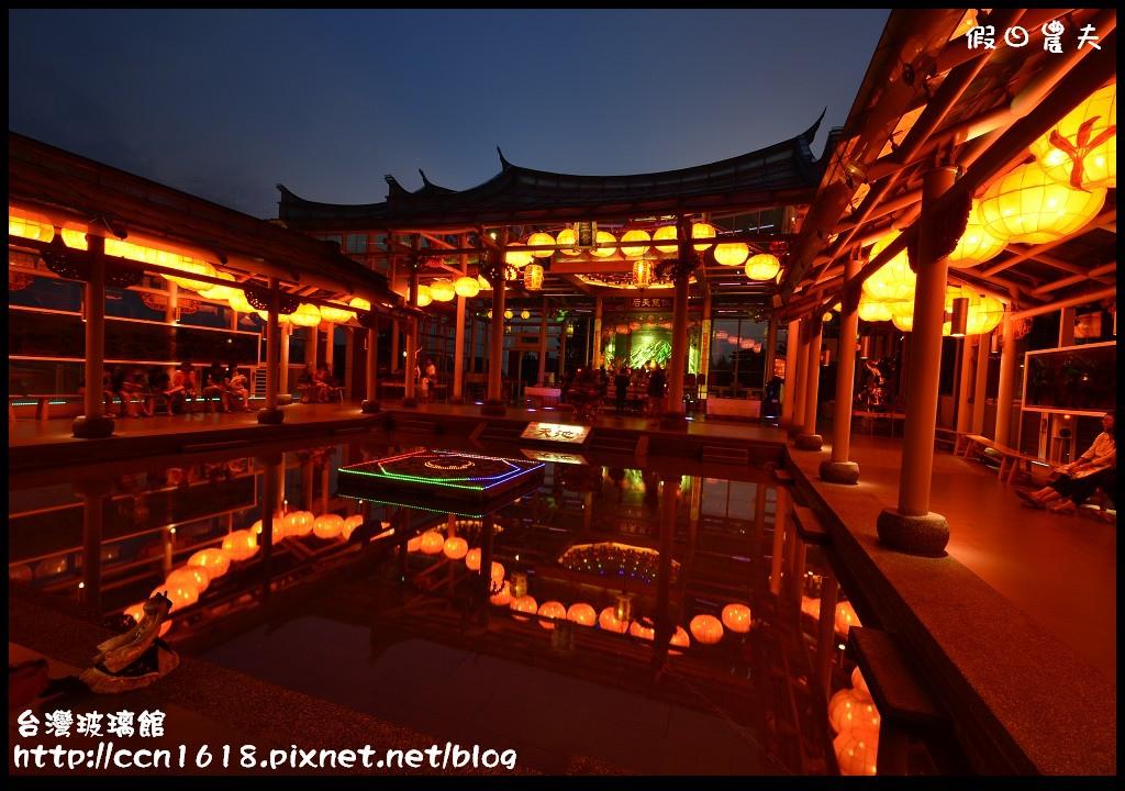 台灣玻璃館_DSC9707
