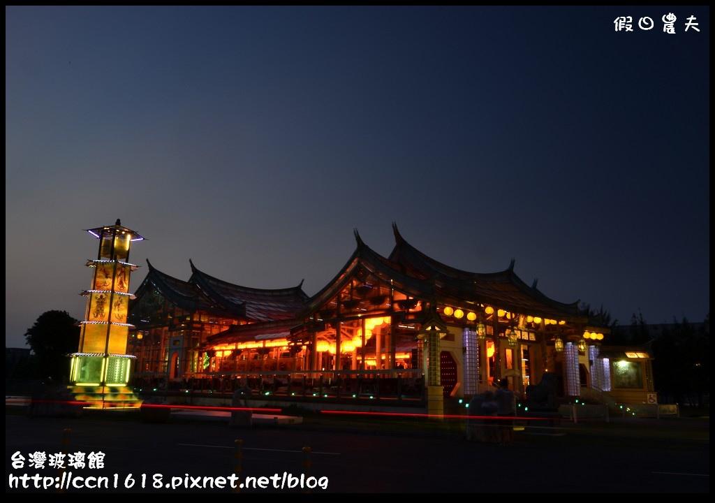 台灣玻璃館_DSC9705