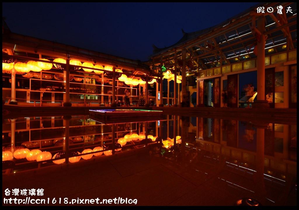 台灣玻璃館_DSC9712