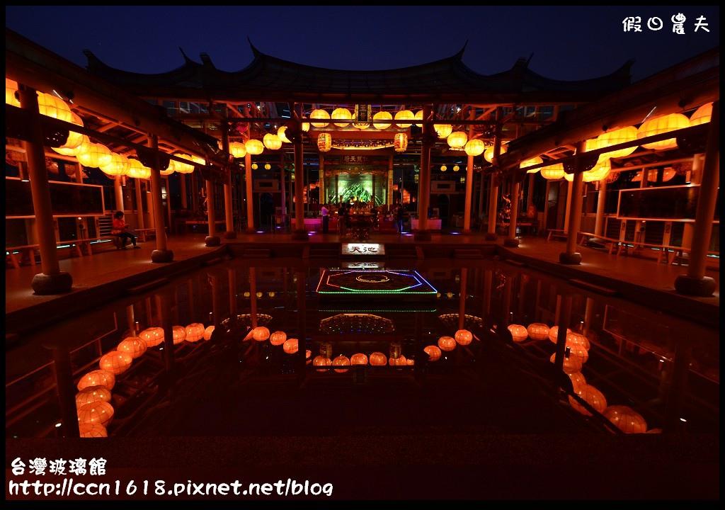 台灣玻璃館_DSC9719