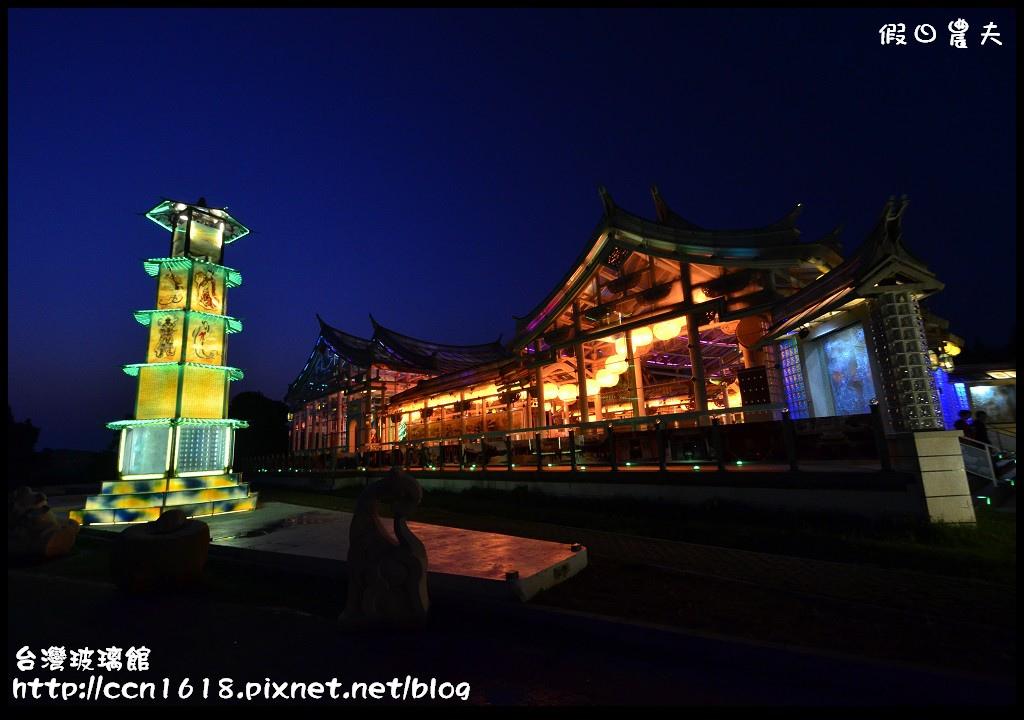 台灣玻璃館_DSC9726