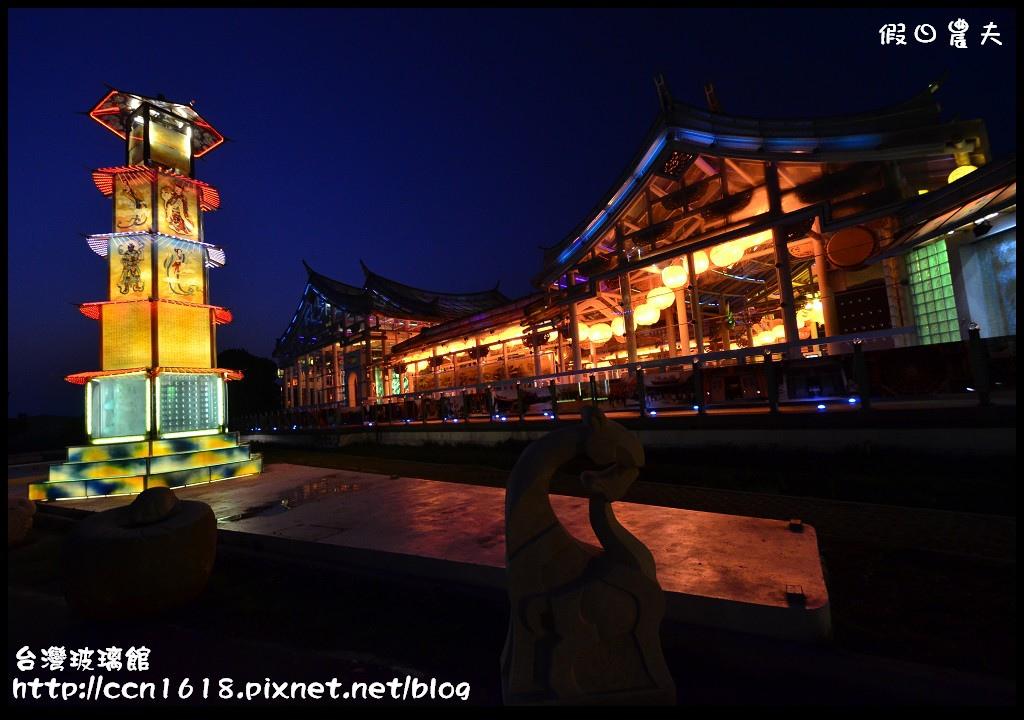 台灣玻璃館_DSC9729