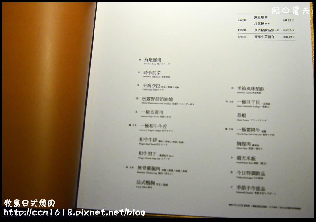 牧島日式燒肉DSC_2340