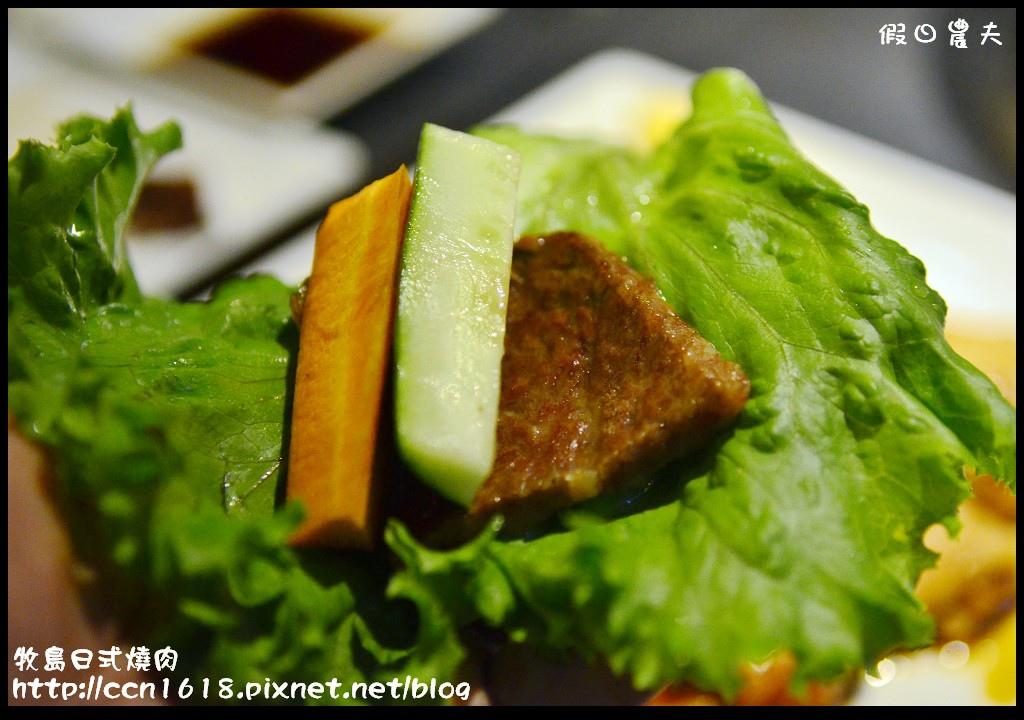 牧島日式燒肉DSC_2428