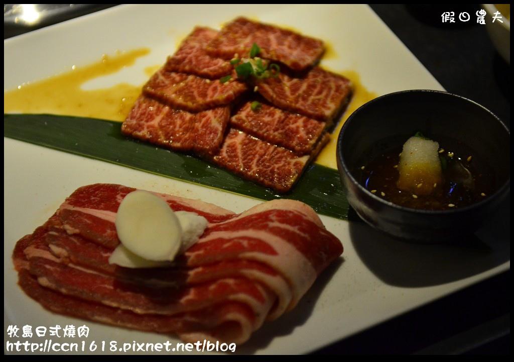 牧島日式燒肉DSC_2463