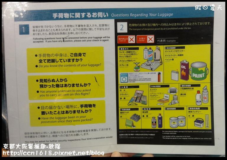 京都大阪賞楓趣-啟程DSC02824