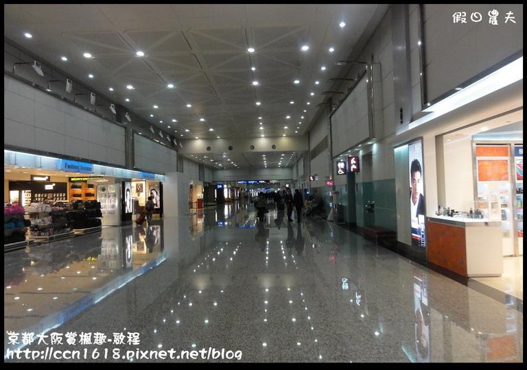 京都大阪賞楓趣-啟程DSC02845