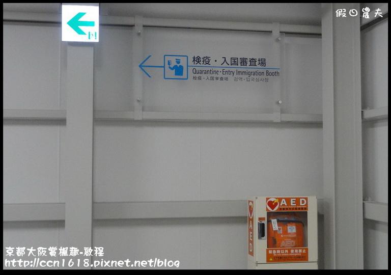 京都大阪賞楓趣-啟程DSC02868
