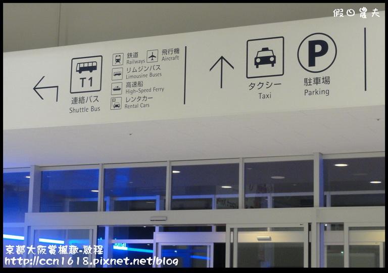 京都大阪賞楓趣-啟程DSC02870