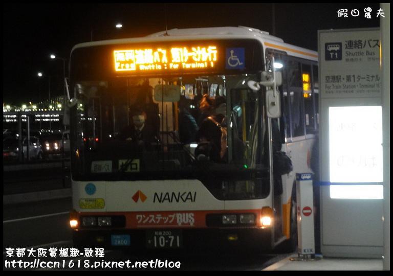 京都大阪賞楓趣-啟程DSC02873