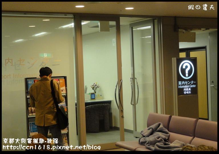 京都大阪賞楓趣-啟程DSC02880