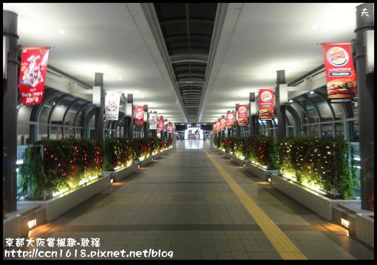 京都大阪賞楓趣-啟程DSC02879