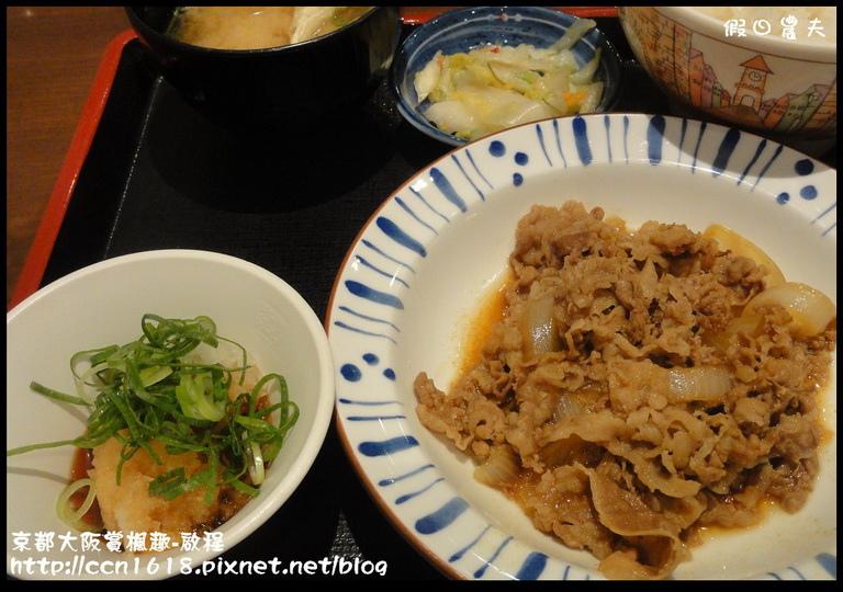 京都大阪賞楓趣-啟程DSC02896
