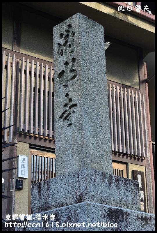 京都賞楓-清水寺DSC_2794