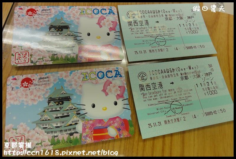 京都賞楓DSC02897