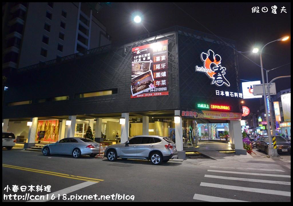 小春日本料理DSC_9689