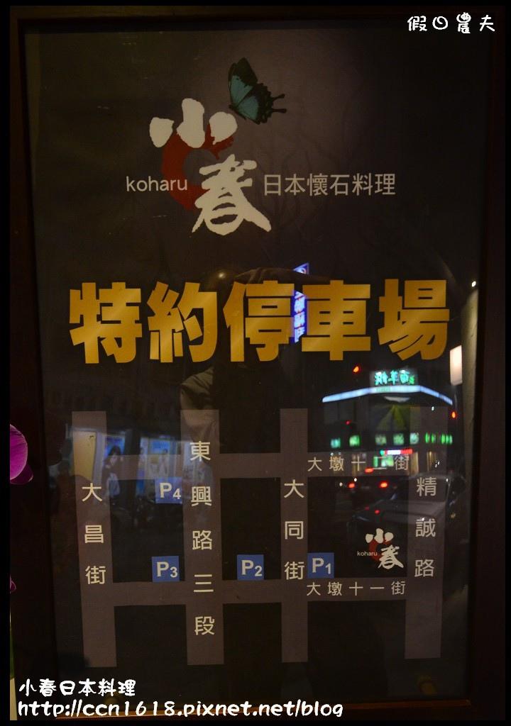 小春日本料理DSC_9693