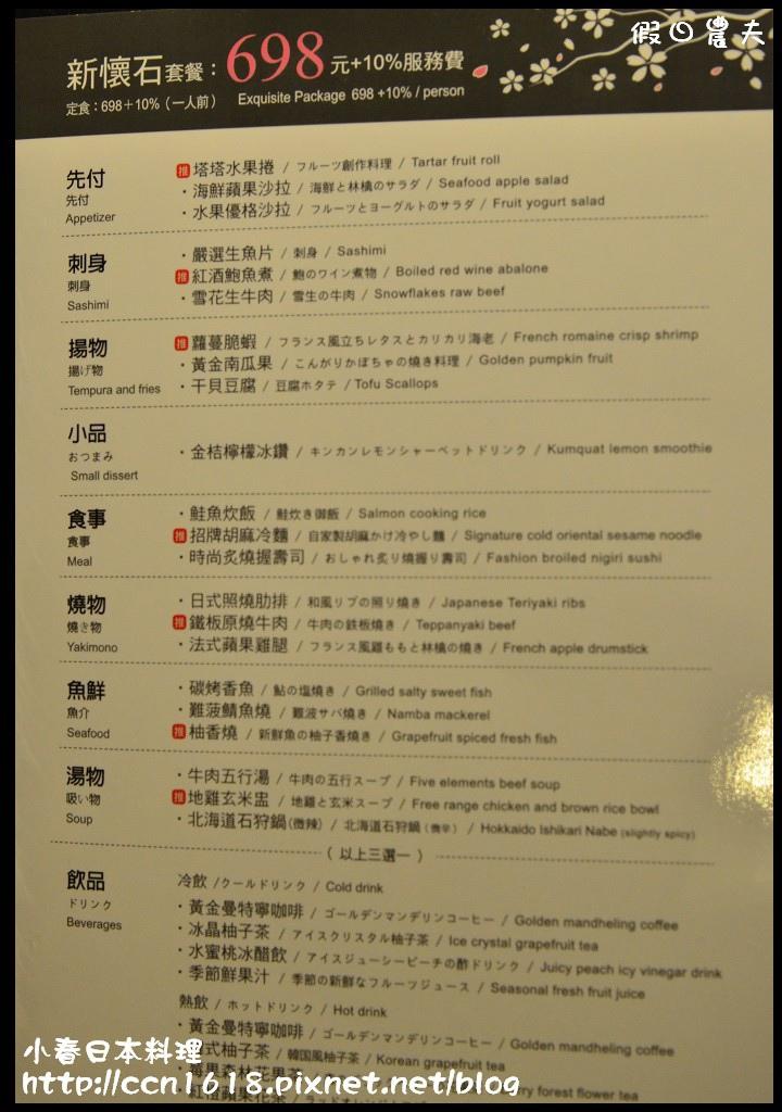 小春日本料理DSC_9716