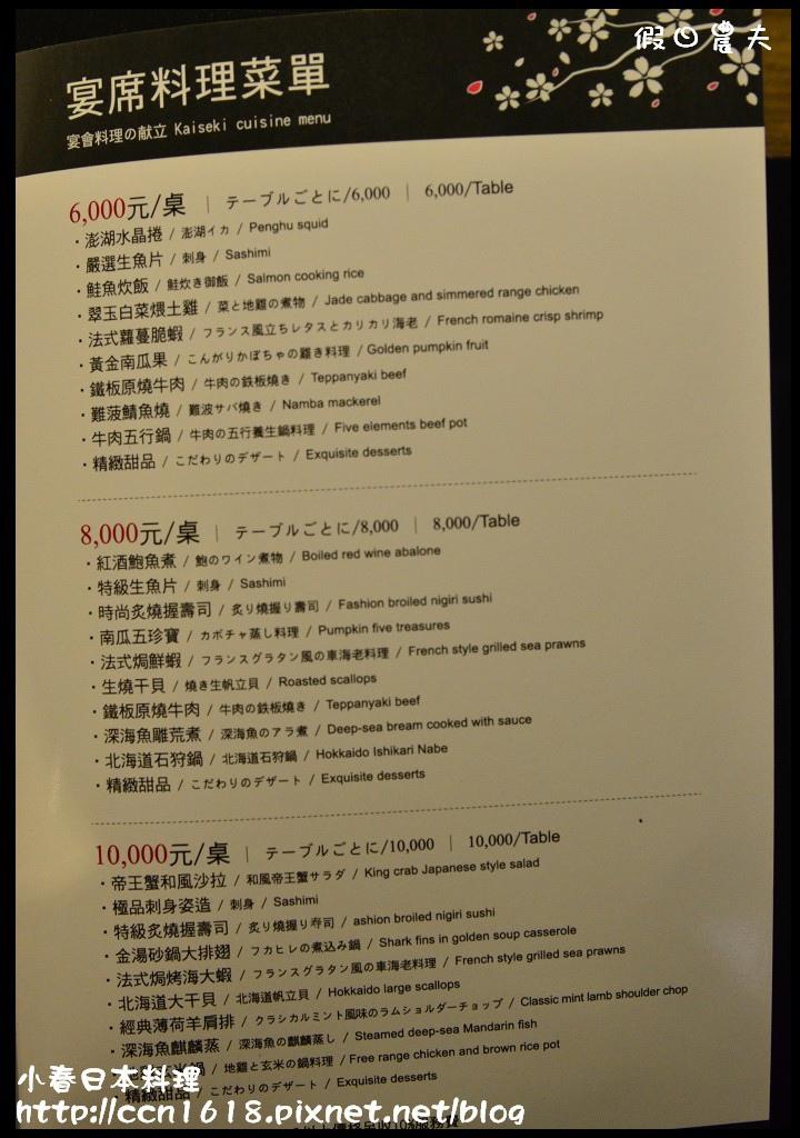 小春日本料理DSC_9717