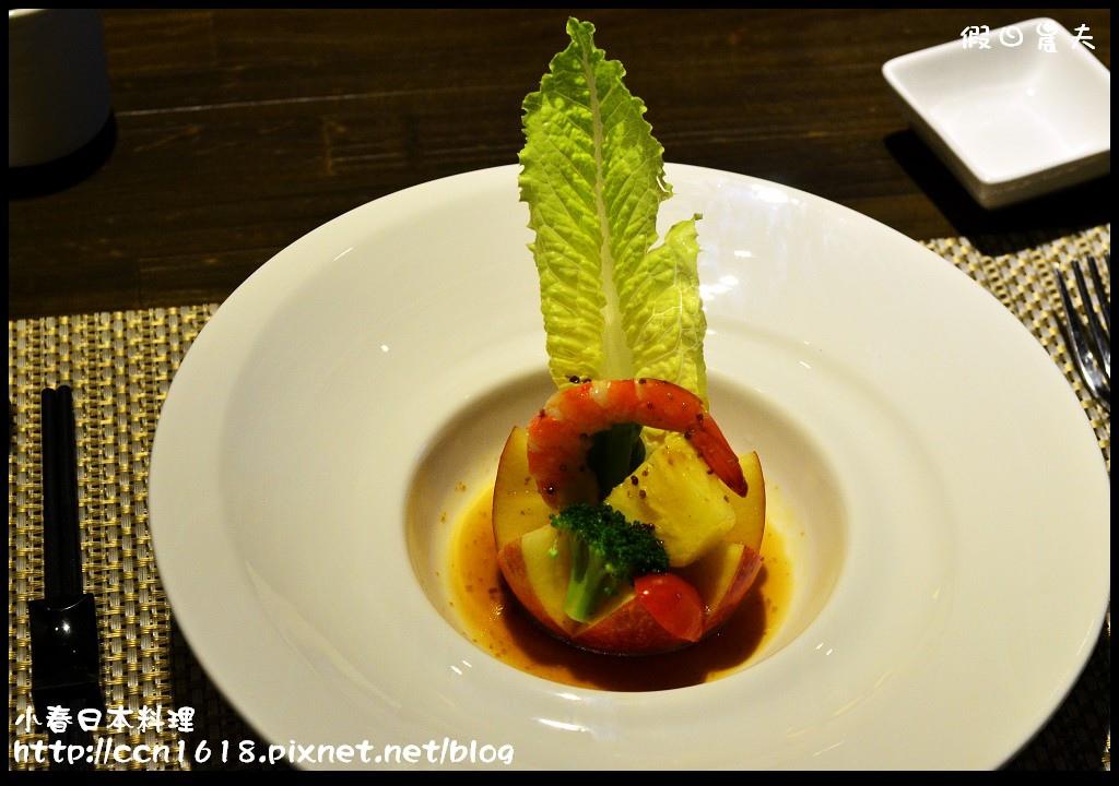 小春日本料理DSC_9741