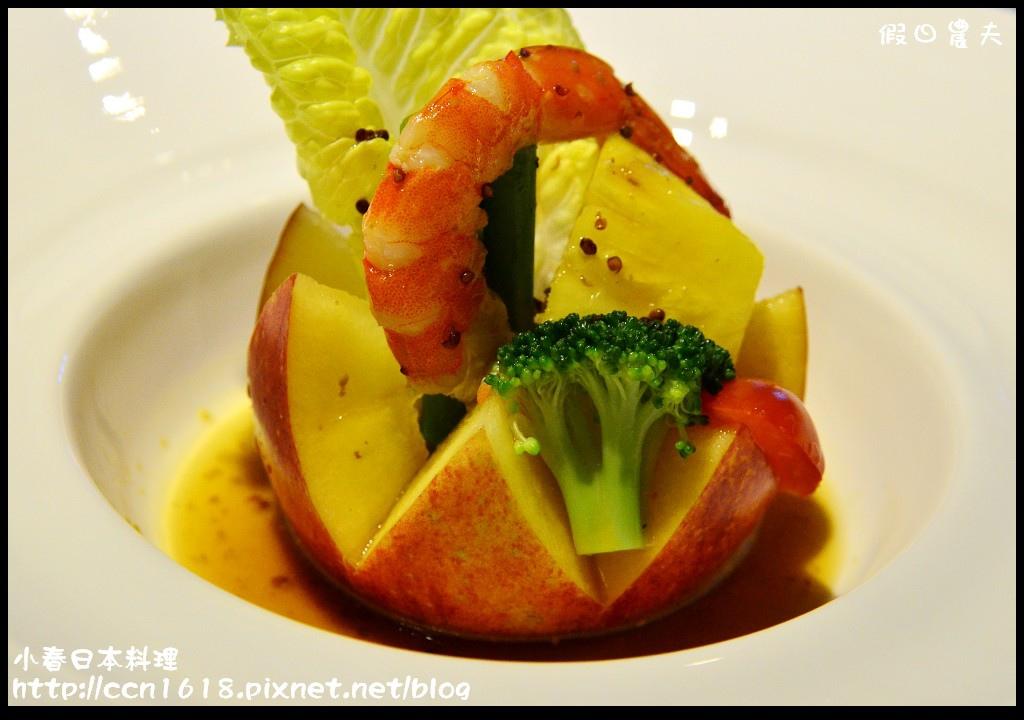 小春日本料理DSC_9743