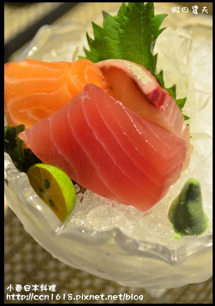 小春日本料理DSC_9752
