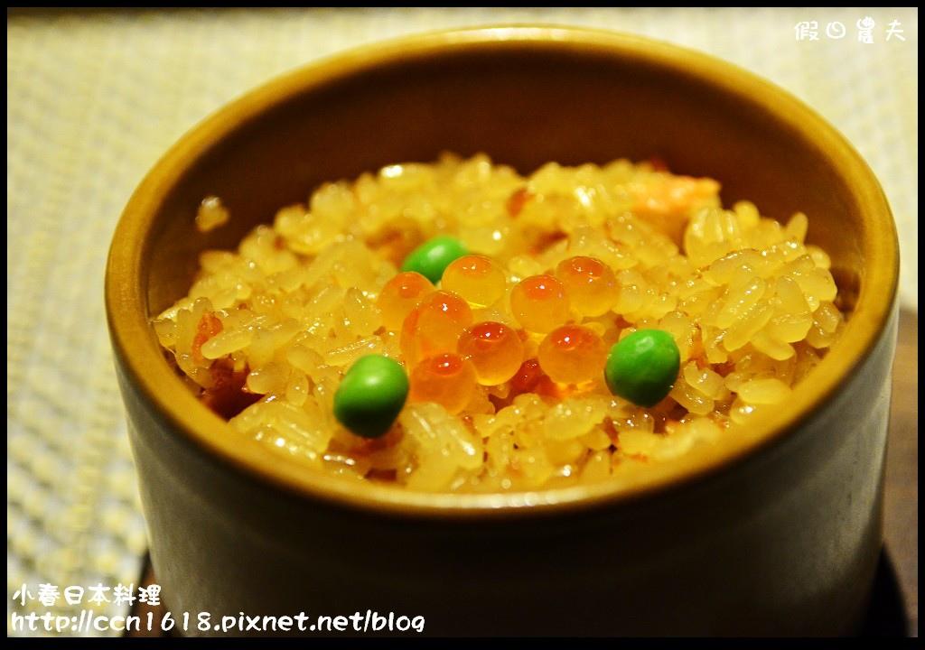 小春日本料理DSC_9761