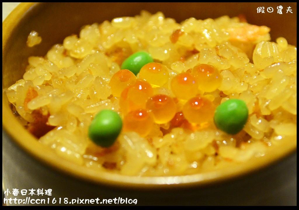 小春日本料理DSC_9762