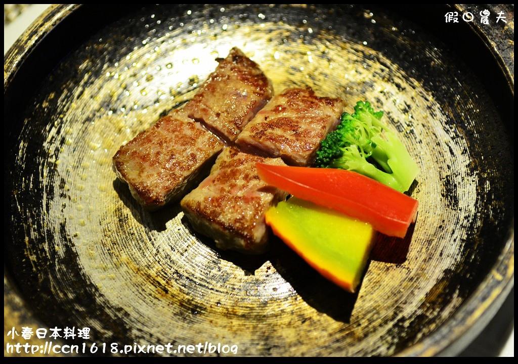 小春日本料理DSC_9784