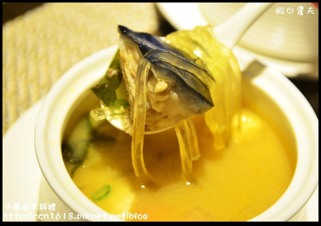 小春日本料理DSC_9800