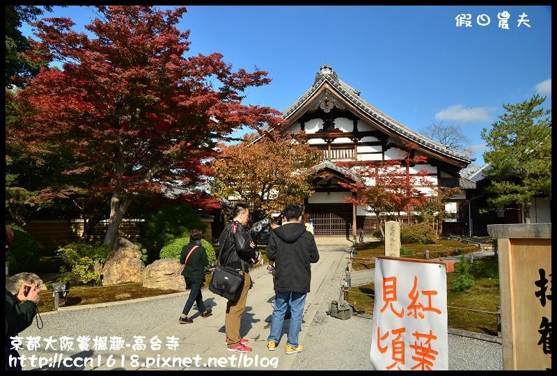 京都大阪賞楓趣-高台寺DSC_2983