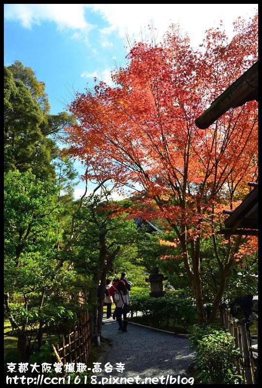 京都大阪賞楓趣-高台寺DSC_2999
