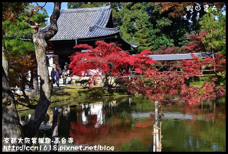 京都大阪賞楓趣-高台寺DSC_3069