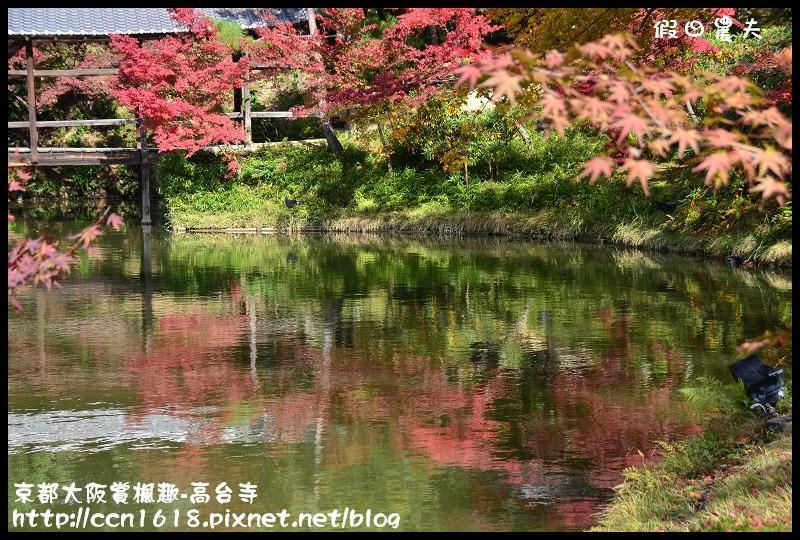 京都大阪賞楓趣-高台寺DSC_3071