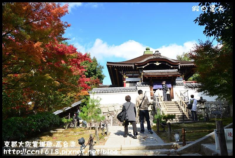 京都大阪賞楓趣-高台寺DSC_3077