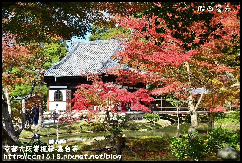 京都大阪賞楓趣-高台寺DSC_3086