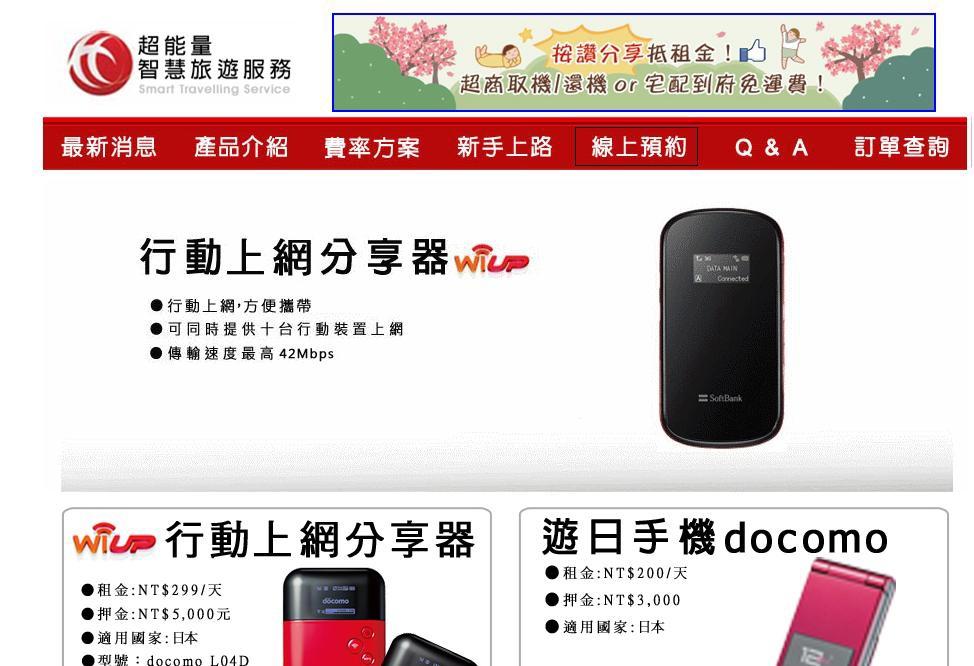 WI-UP日本行動上網分享器-1
