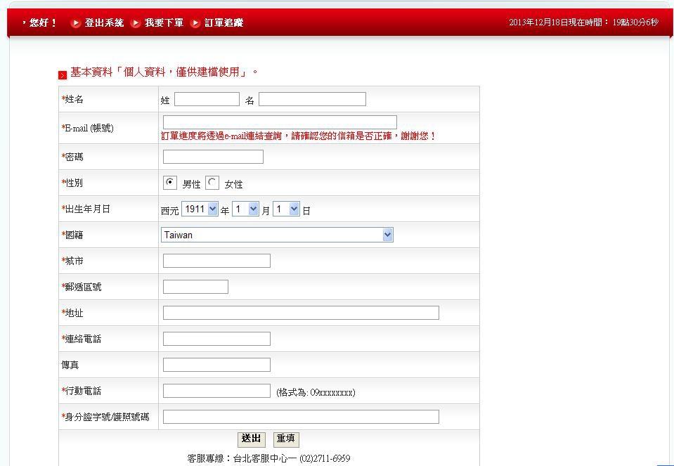 WI-UP日本行動上網分享器-3