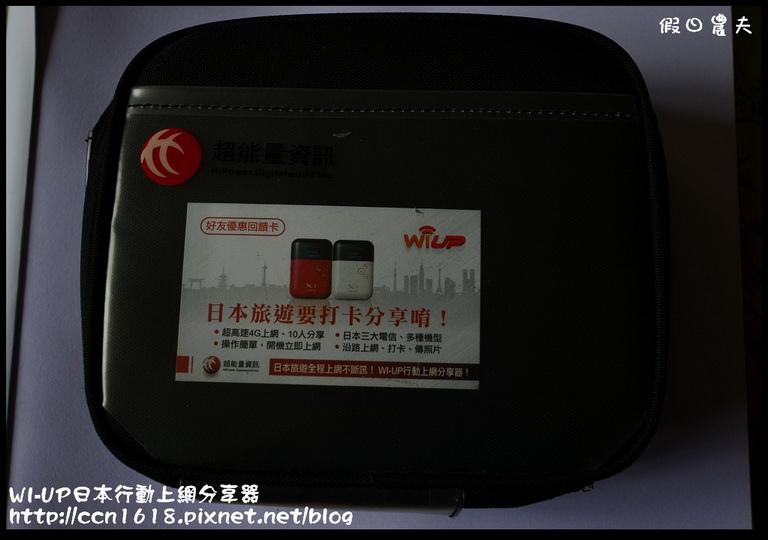 WI-UP日本行動上網分享器DSC_2725