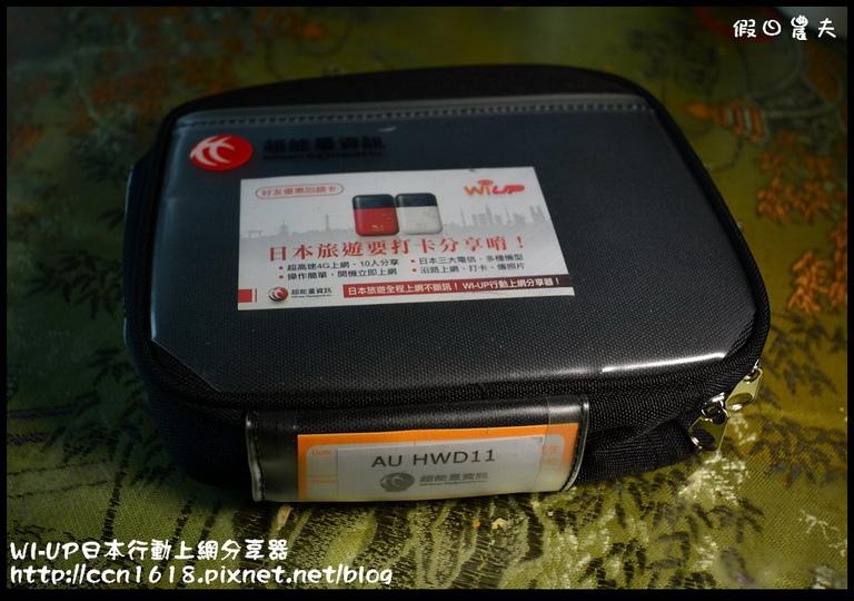 WI-UP日本行動上網分享器DSC_2727
