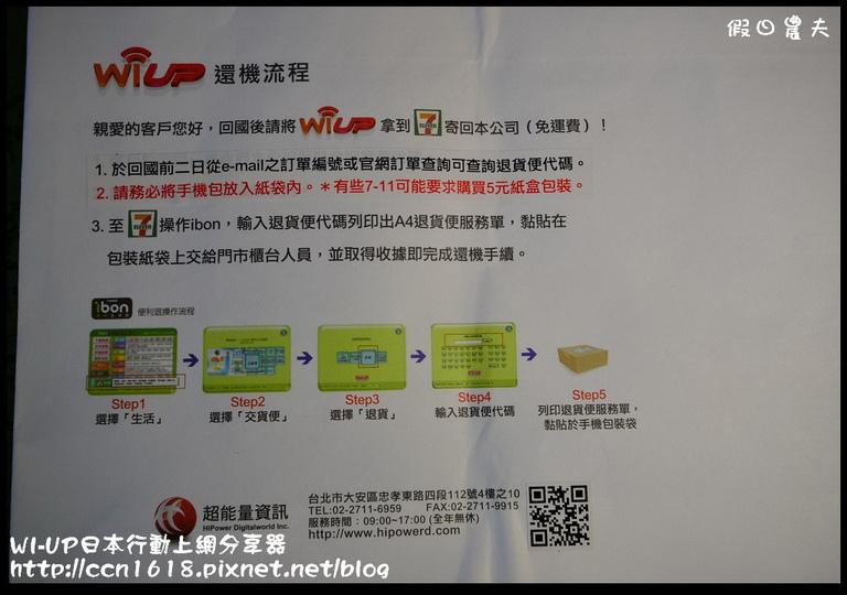 WI-UP日本行動上網分享器DSC_2729