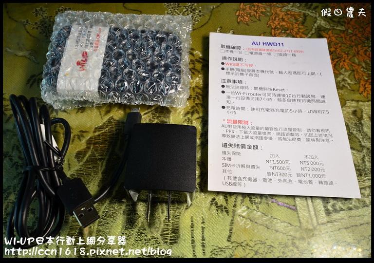 WI-UP日本行動上網分享器DSC_2735